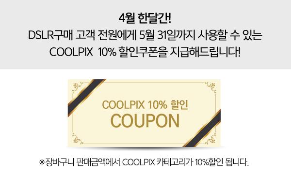 4월 한달간!DSLR구매 고객 전원에게 5월 31일까지 사용할 수 있는 COOLPIX  10% 할인쿠폰을 지급해드립니다!