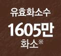 유효화소수 1605만 화소