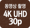 동영상 촬영 4K UHD 30p