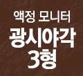 액정 모니터 광시야각 3형