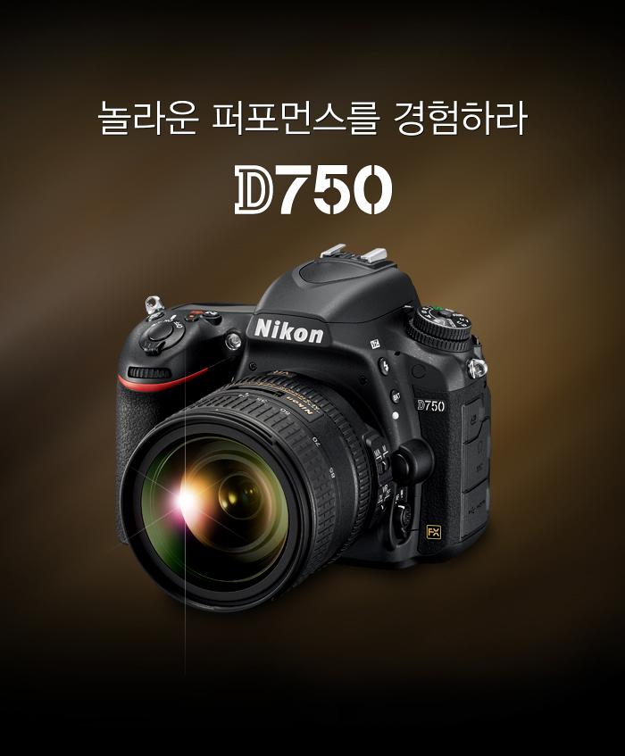 놀라운 퍼포먼스를 경험하라 D750
