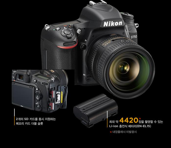2개의 SD 카드를 동시 지원하는 최대 약 4420장을 촬영할 수 있는 Li-ion 충전식 배터리(EN-EL15) *내장플래시 미발광시