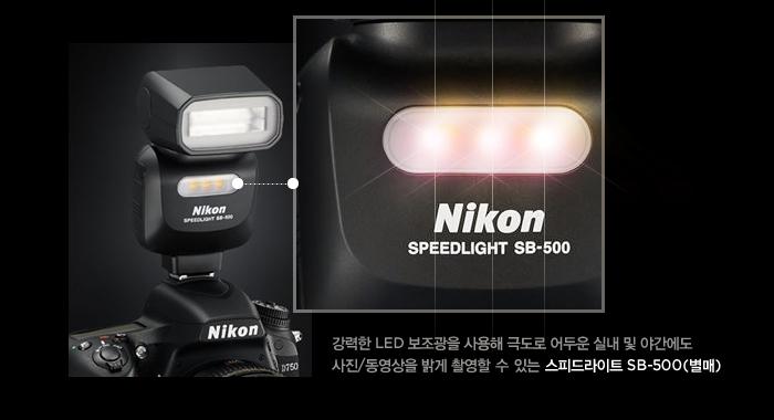 강력한 LED 보조광을 사용해 극도로 어두운 실내 및 야간에도 사진/동영상을 밝게 촬영할 수 있는 스피드라이트 SB-500(별매)