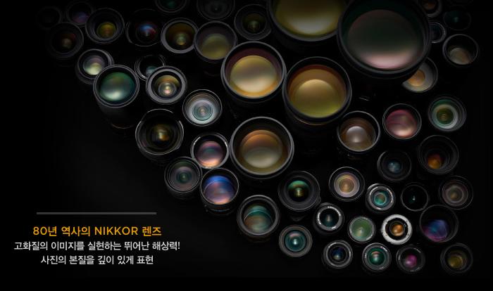 80년 역사의 NIKKOR 렌즈고화질의 이미지를 실현하는 뛰어난 해상력! 사진의 본질을 깊이 있게 표현