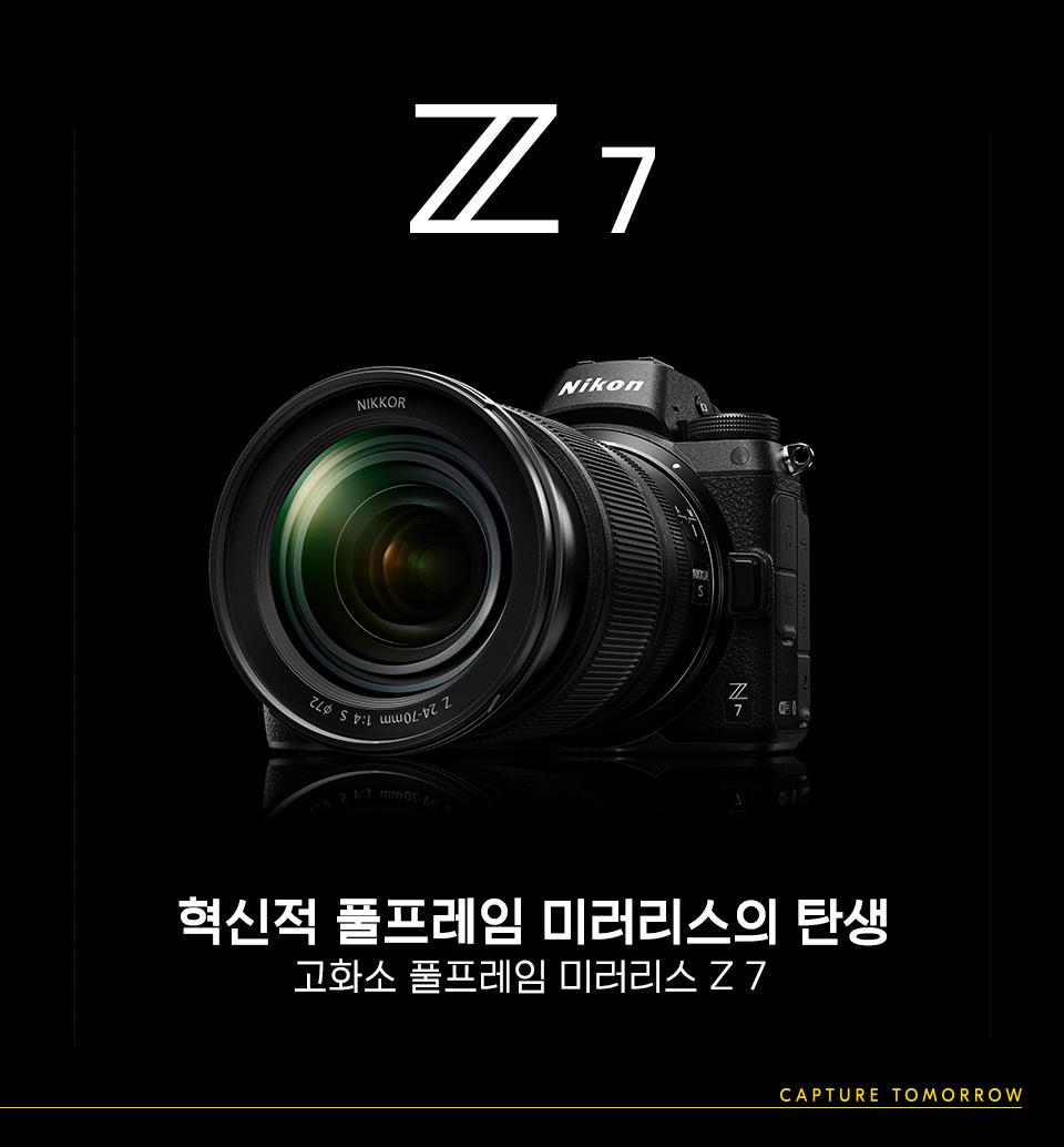 Z7 상단이미지